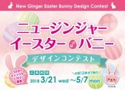 画像:『ニュージンジャー・イースターバニー』デザインコンテスト開催。応募期間2018年3月21日~5月7日