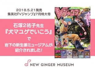 画像:2018年5月21日発売 集英社『Vジャンプ』7月特大号 石塚2祐子先生「犬マユゲでいこう」で岩下の新生姜ミュージアムが紹介されました