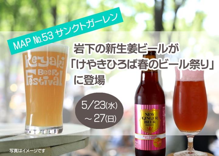 画像:岩下の新生姜ビールが「けやきひろば春のビール祭り」に登場。