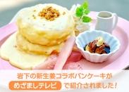 画像:岩下の新生姜コラボパンケーキがフジテレビ系列『めざましテレビ』で紹介されました