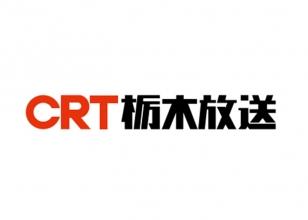 画像:CRT栃木放送