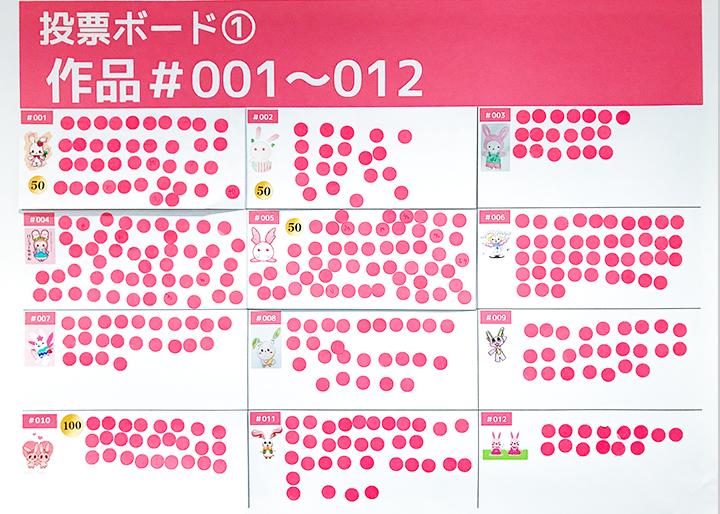 画像:デザインコンテスト投票ボード(1)作品#001~012