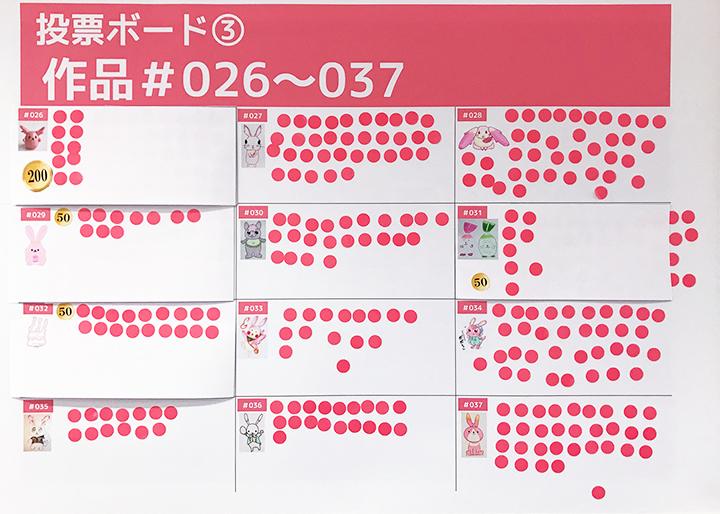 画像:デザインコンテスト投票ボード(1)作品#026~037