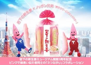 画像:岩下の新生姜×ノッポン兄弟[東京タワー公式キャラクター] 岩下の新生姜ミュージアム開館3周年記念・ピンクで細長い似た者同士の「3つながり」コラボレーション