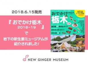 画像:6月15日発売『おでかけ栃木2018-19』で岩下の新生姜ミュージアムが紹介されました。