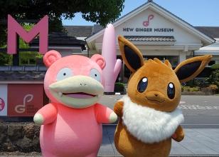 画像:ポケモンキャラクター「イーブイ」と「ヤドン」が岩下の新生姜ミュージアムに来館。~プロジェクトイーブイ『イーブイの会社見学』~