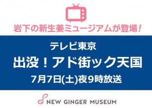 画像:テレビ東京『出没!アド街ック天国』7月7日(土)放送