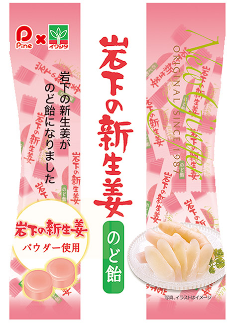 画像:『岩下の新生姜のど飴』商品パッケージ