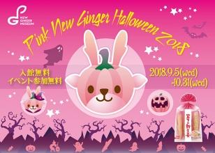 岩下の新生姜ミュージアム『ピンクニュージンジャーハロウィン!2018』