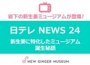 岩下の新生姜ミュージアムが登場!『日テレNEWS24』新生姜に特化したミュージアム誕生秘話