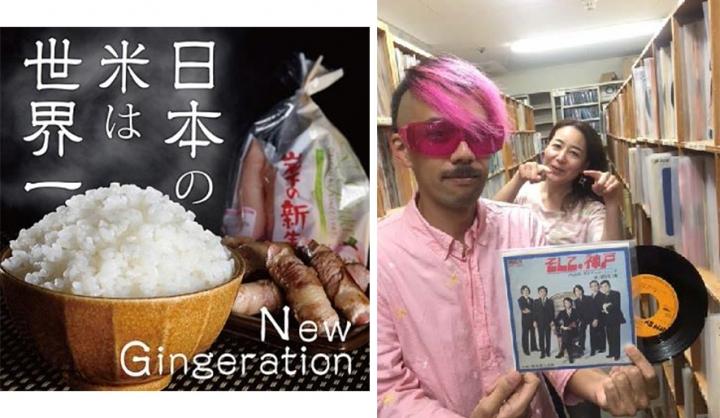 『日本の米は世界一/New Gingeration』CDジャケット/TOBIさん&麻里子さん