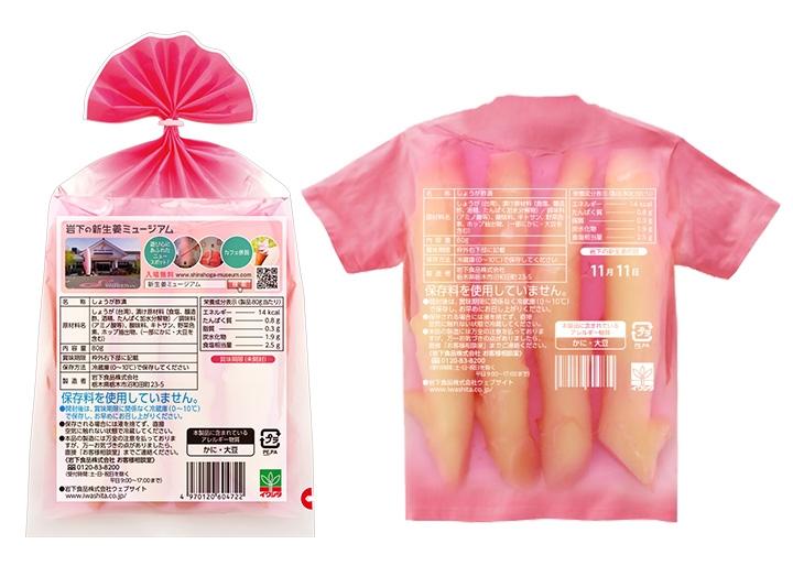 画像:「岩下の新生姜」パッケージ裏面とTシャツ背面デザイン