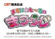 画像:CRT栃木放送『まろに☆え~るのまろらじ』に岩下社長がゲスト出演。