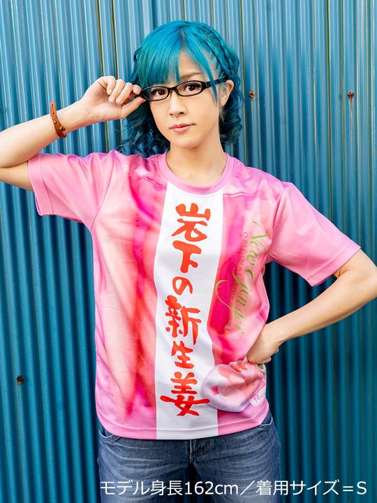 画像:岩下の新生姜Tシャツ着用イメージ(表面)/モデル:Gacharic Spin はな(Vo&Dr)さん/身長162cm/着用サイズ=S