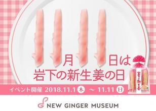 画像:11月11日は「岩下の新生姜の日」イベント 2018年11月1日(木)~11月11日(日)開催
