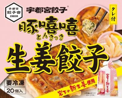 「宇都宮餃子 豚きっき 生姜餃子~岩下の新生姜使用~」商品パッケージ