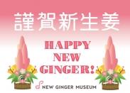 謹賀新生姜2017正月イベント開催|岩下の新生姜ミュージアム