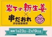 岩下の新生姜×串だおれ渋谷宮益坂店