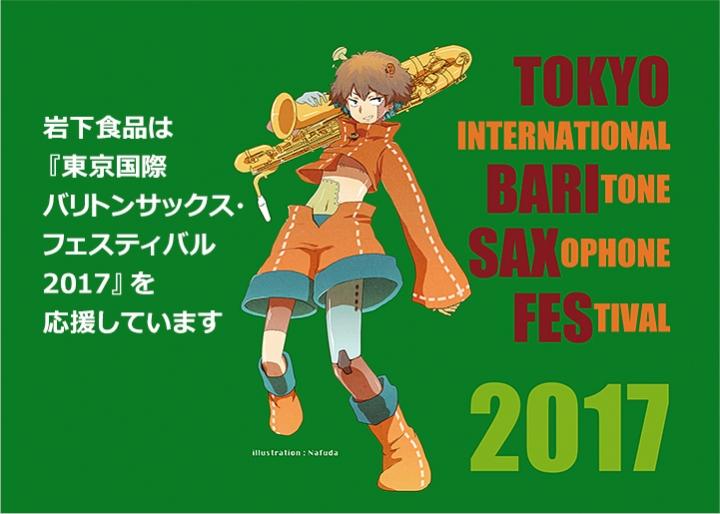 岩下食品は『東京国際バリトンサックス・フェスティバル2017』を応援しています