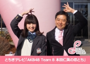 とちぎテレビ『AKB48 Team 8 本田仁美の恋とち』