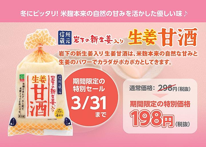 「岩下の新生姜入り 生姜甘酒」期間限定特別セール