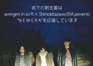 "avengers in sci-fi × Shimokitazawa ERA presents ""N E W E R A"""