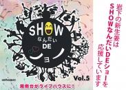 SHOWなんだいDEショー Vol.5