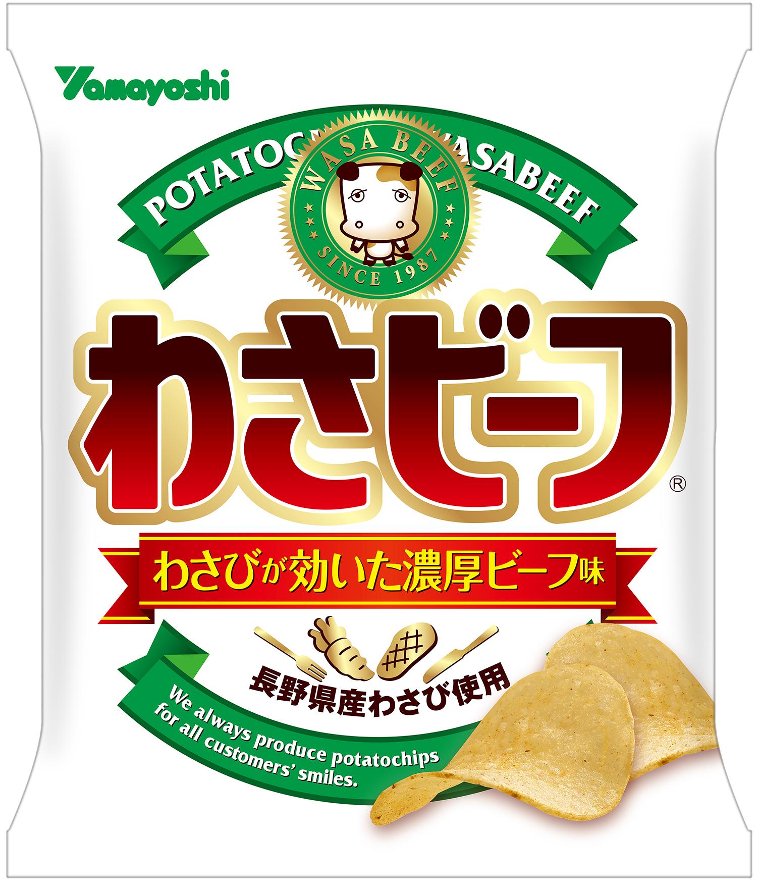 山芳製菓『ポテトチップス わさビーフ』商品パッケージ