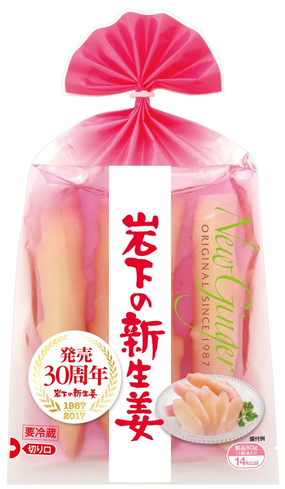 『岩下の新生姜』商品パッケージ(30周年記念デザイン)