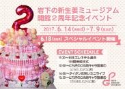 【6月14日~】岩下の新生姜ミュージアム開館2周年イベント開催
