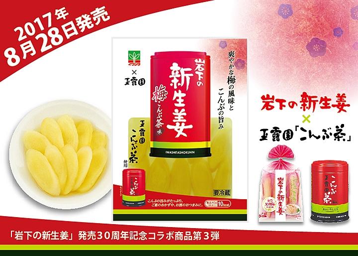岩下食品×玉露園『岩下の新生姜 梅こんぶ茶味』