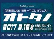 岩下の新生姜は2017年9月18日開催、「音を楽しむ」をテーマにしたフェス!『オトタノ』を応援しています