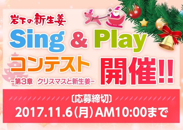 『岩下の新生姜 Sing&Playコンテスト-第3章 クリスマスと新生姜-』開催