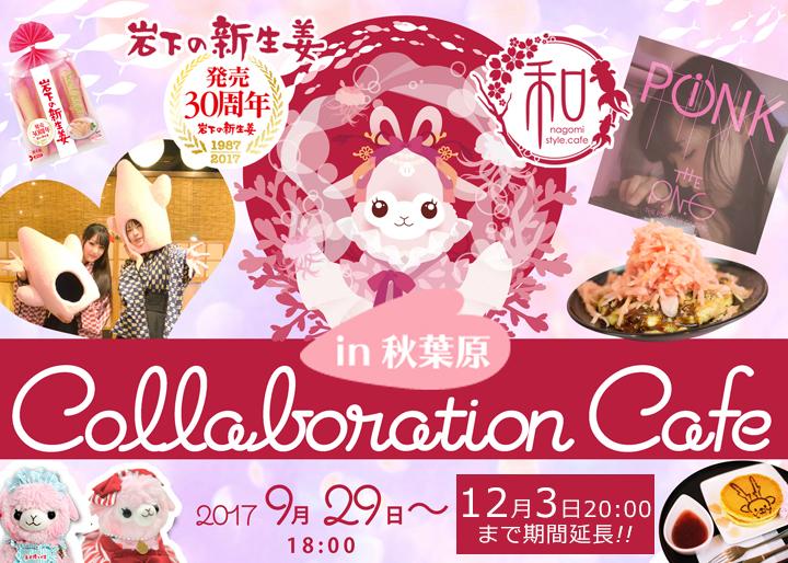 【12月3日まで期間延長】岩下の新生姜×和style.cafe期間限定コラボカフェ『New Ginger New Discovery in 秋葉原』