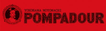 YOKOHAMA MOTOMACHI POMPADOUR