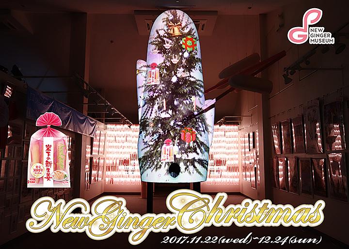岩下の新生姜ミュージアム「New Ginger Christmas 2017」