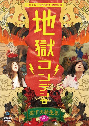 画像:『日本エレキテル連合単独公演「地獄コンデンサ」岩下の新生姜と共に』DVD