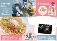 画像:岩下の新生姜発売30周年×SAKANAMON結成10周年 アニバーサリーイヤー同士のコラボレーション 2017年12月8日(金)10時スタート