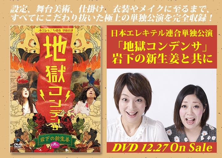 画像:『日本エレキテル連合単独公演「地獄コンデンサ」岩下の新生姜と共に』DVDが2017年12月27日に発売。