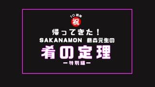 logo_sakananoteiri