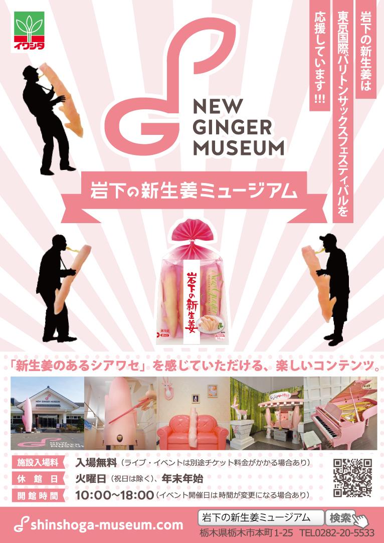 画像:岩下の新生姜は『東京国際バリトンサックス・フェスティバル』を応援しています!
