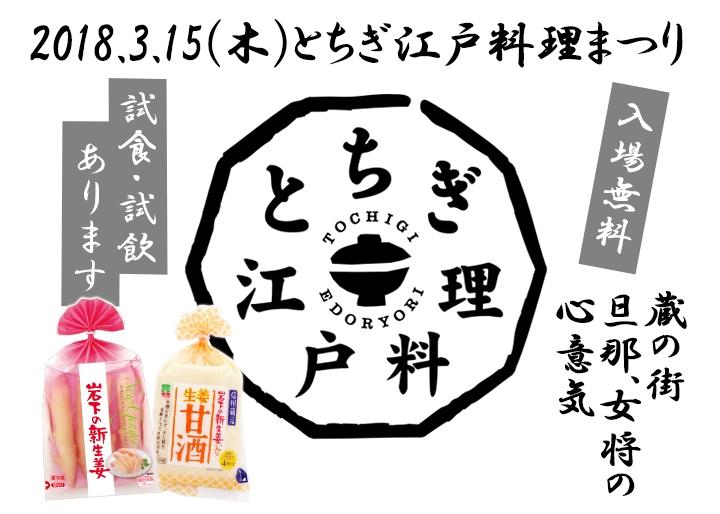 画像:『とちぎ江戸料理まつり』2018年3月15日(木)開催、岩下の新生姜・岩下の新生姜入り生姜甘酒の試食・試飲あります