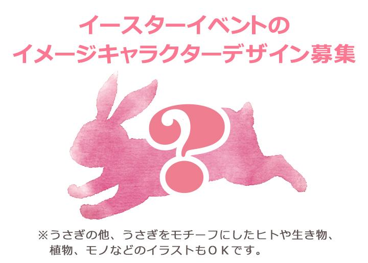 画像:イースターイベントのイメージキャラクターデザイン募集 ※うさぎの他、うさぎをモチーフにしたヒトや生き物、植物、モノなどのイラストもOKです。