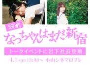 画像:映画『なっちゃんはまだ新宿』トークイベントに岩下社長参戦、2018年4月1日(日)13:00小山シネマロブレ