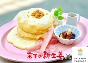画像:岩下の新生姜×レインボーパンケーキ