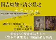 画像:栃木県立美術館・企画展「国吉康雄と清水登之 ふたつの道」