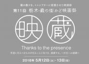 アイキャッチ画像:第11回栃木・蔵の街かど映画祭