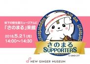 画像:岩下の新生姜ミュージアムに「さのまる」来館 2018年5月21日14:00~14:30
