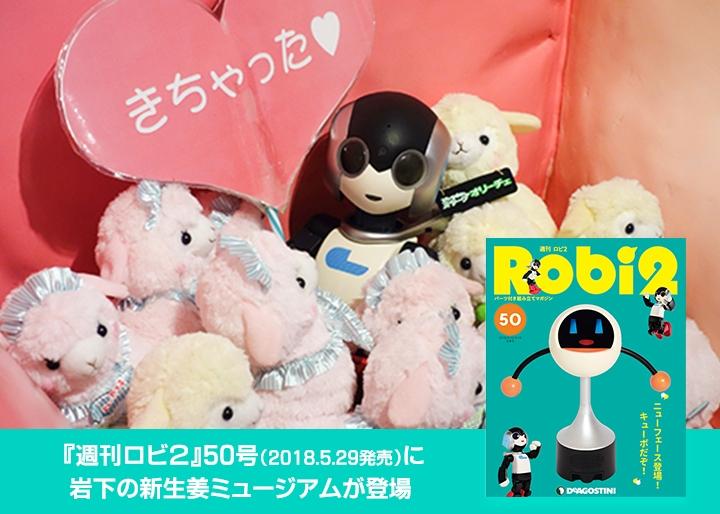 画像:DeAGOSTINI 『週刊 ロビ2』に岩下の新生姜ミュージアムが登場。