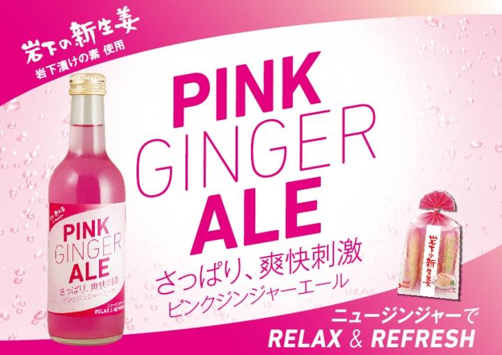 img_main_pinkgingerale_リニューアル